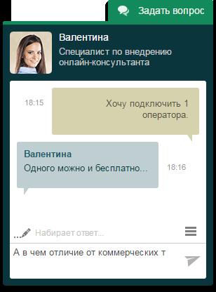 Сайт с консультантом онлайн