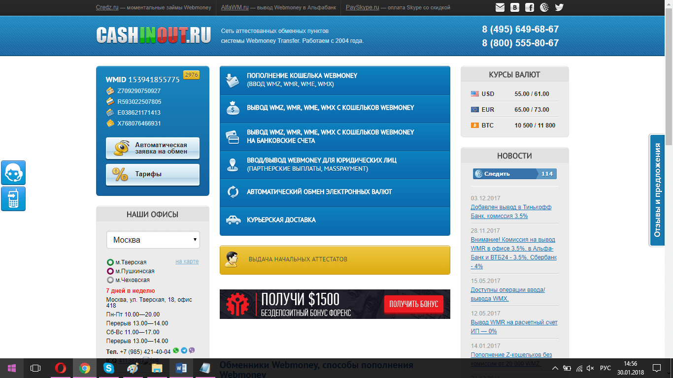 Обмен валют онлайн вебмани