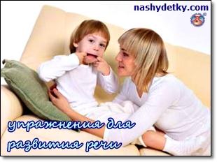 Упражнения для детей для речи