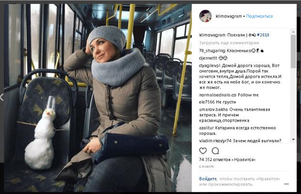 Екатерина климова инстаграм официальный сайт