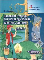 Жихарева норкина домашняя тетрадь для логопедических занятий с детьми