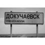 ?Армия РФ устроила побоище на площади Докучаевска в Новый год: избивал...