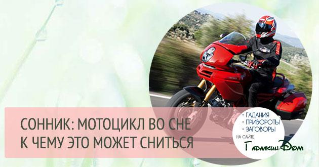 Приснилась езда на мотоцикле
