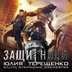 Юлия терещенко защитники песня