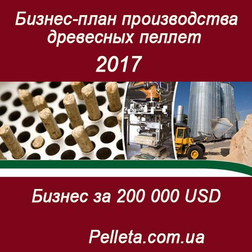 Бизнес план производства пеллет