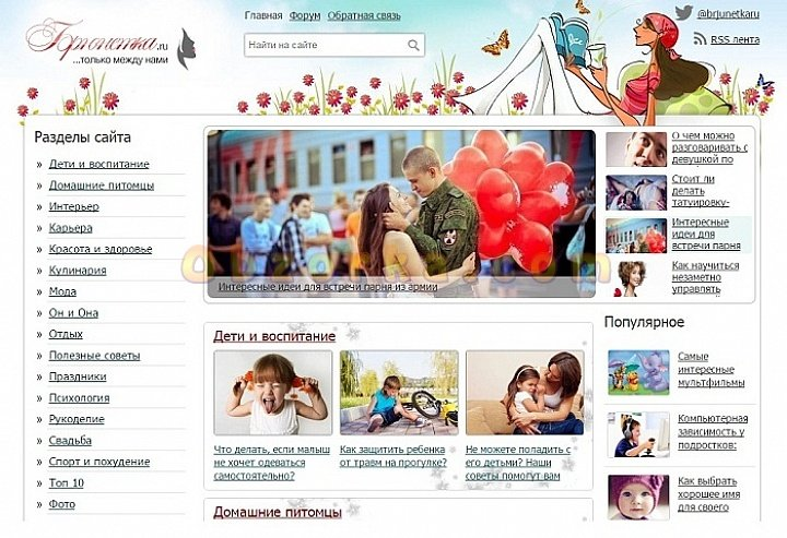 Женский сайт ру