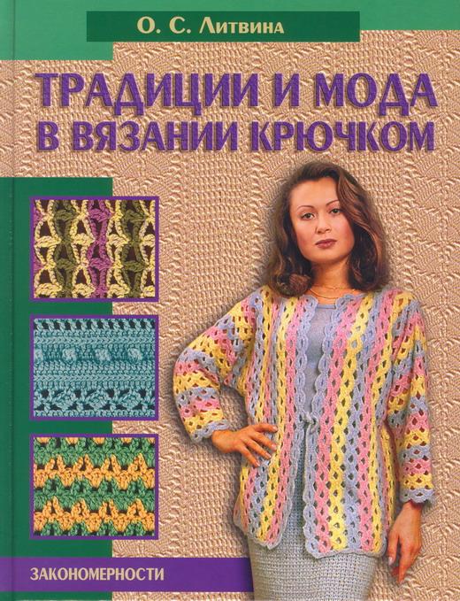 Ольга литвинова книга