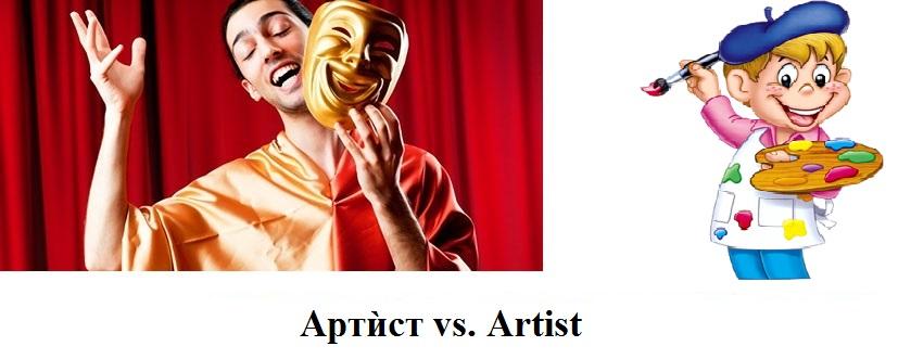 actor-artist
