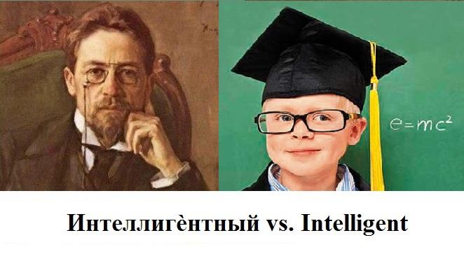 Интеллигѐнтный vs. Intelligent