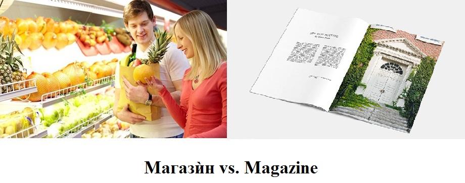 Магазѝн vs. Magazine
