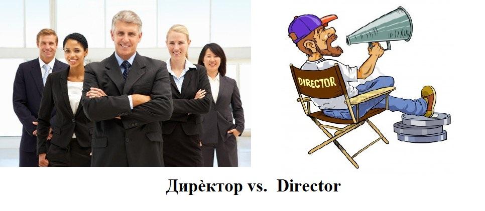 Дирѐктор vs.  Director