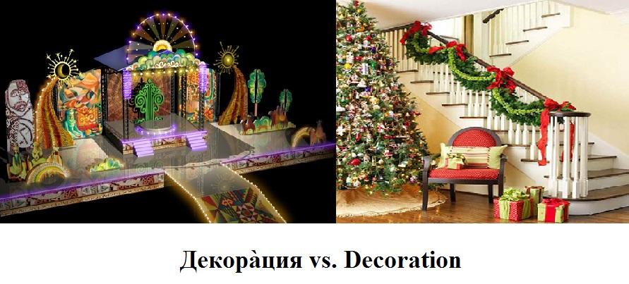 Декора̀ция vs. Decoration