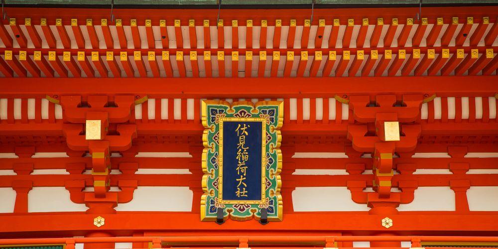 Shrine_Entrance_Japan