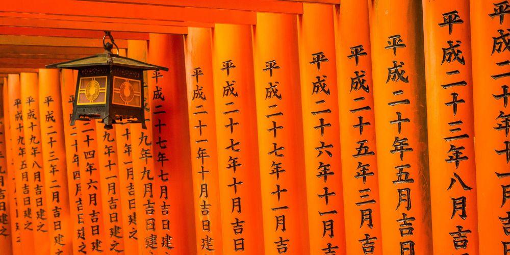 Fushimi_Inari_Taisha_Torii_Japan