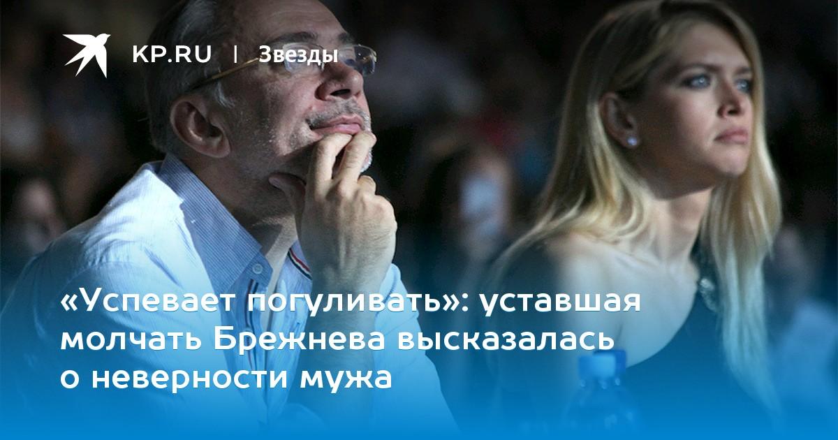 Брежнева увела меладзе из семьи