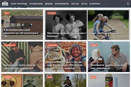 Журнал BigPicture.ru