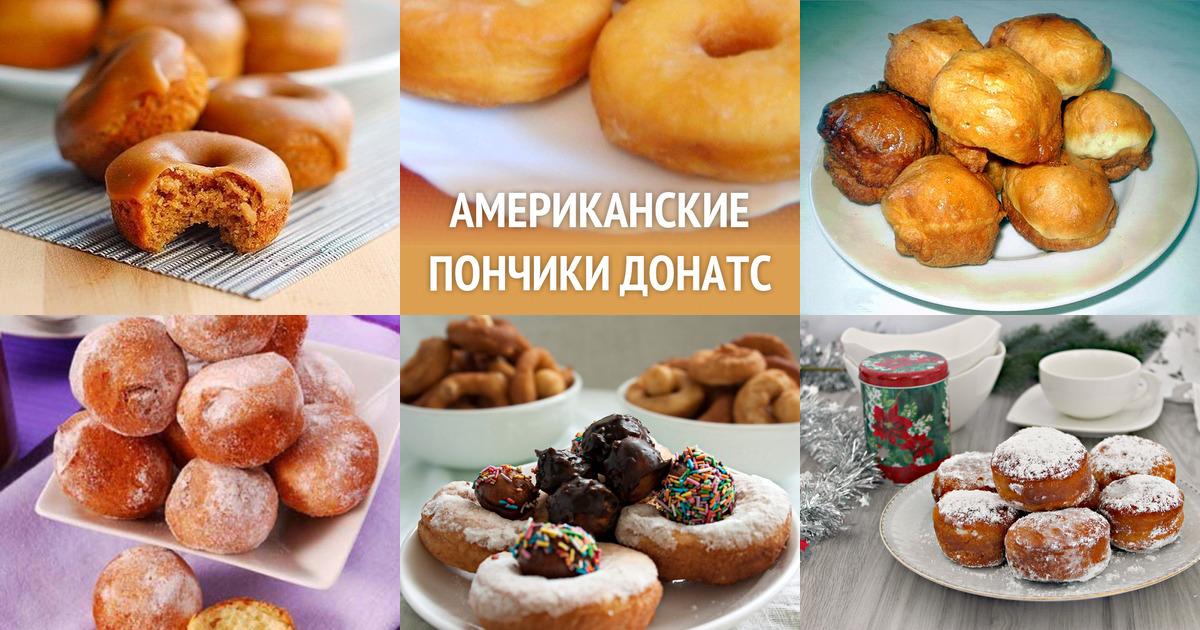 Пончики настоящие рецепт