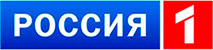 Программа телепередач на сегодня россия 1 и на завтра