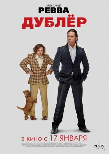 Фильмы русские дублер