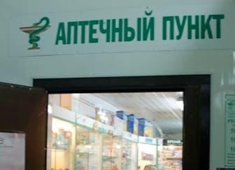 Аптечные пункты