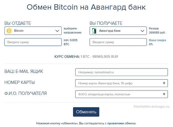 Для перевода на электронные кошельки требуют номер и e-mail адрес получателя
