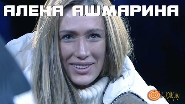 Алена ашмарина биография