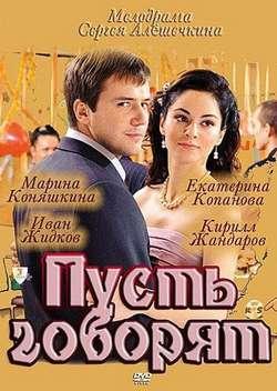 Постер Пусть говорят