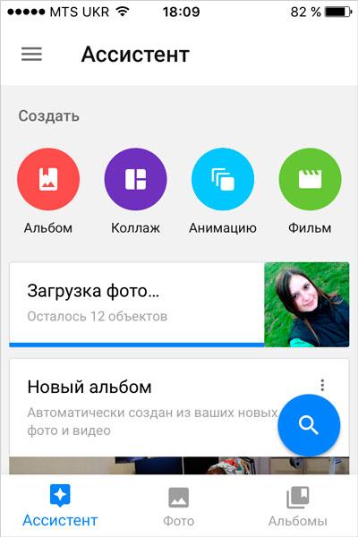 Приложение Гугл Фото на Айфон