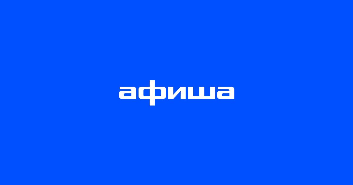 Афиша ru