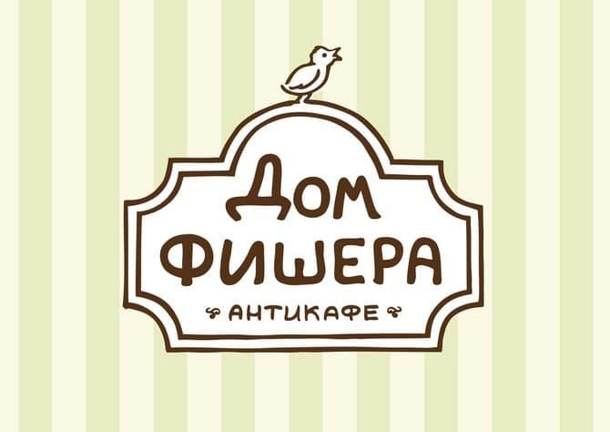 Антикафе Дом Фишера в Минске