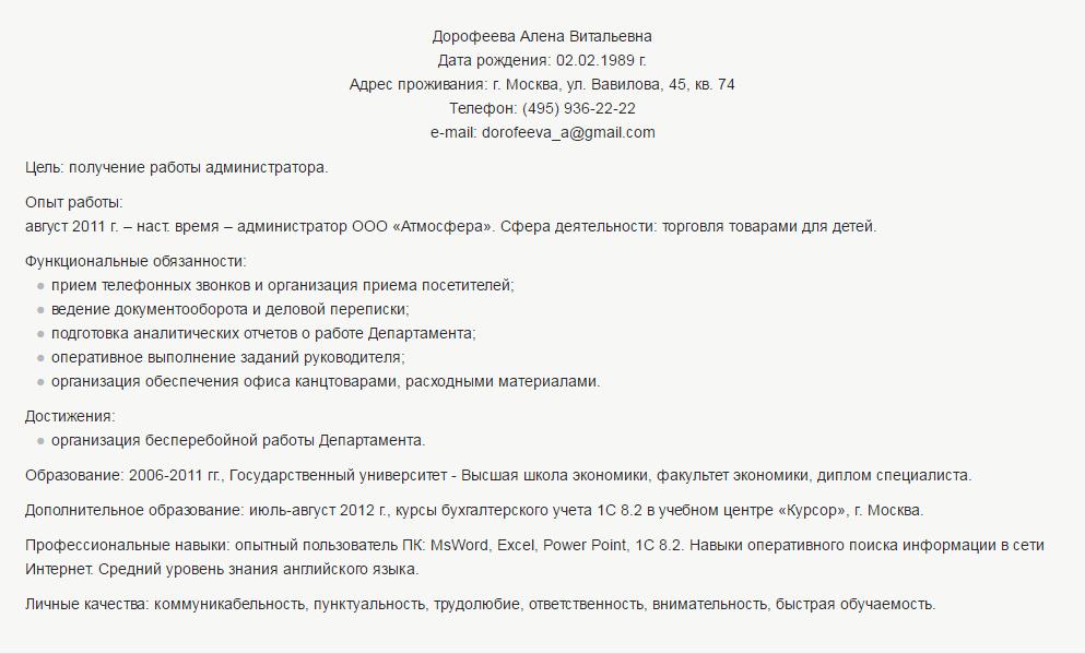 Резюме на вакансию администратора