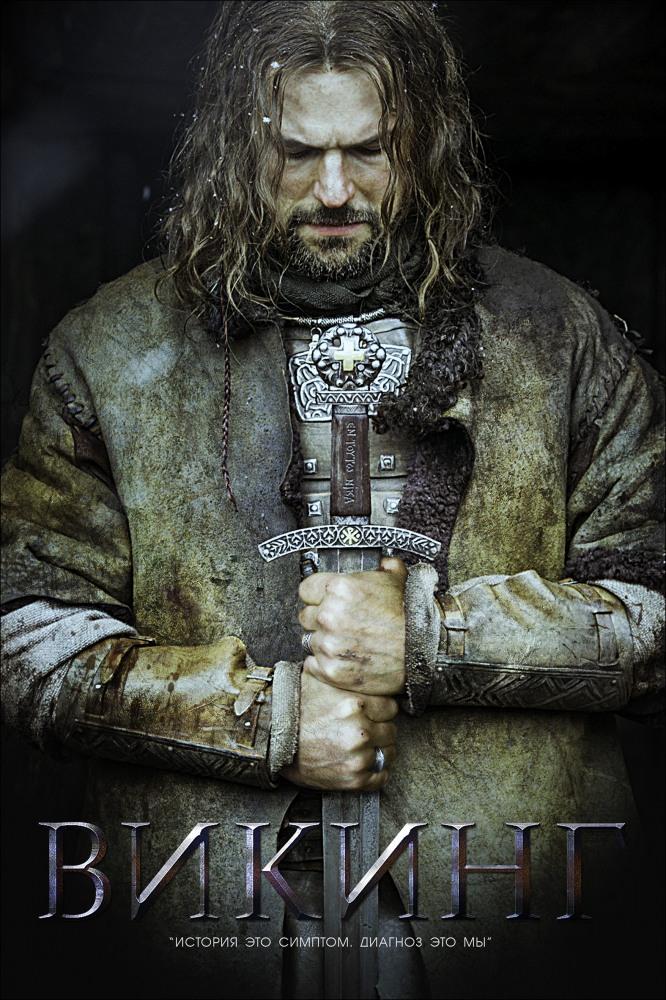 Смотреть онлайн фильм викинги с данилой козловским