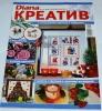 "Журнал по рукоделию ""Diana Креатив"""
