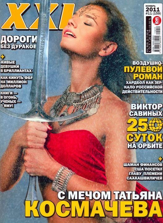 Татьяна Космачева в журнале xxl