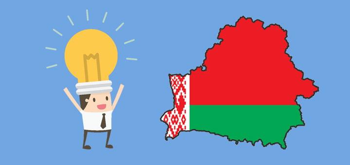Каким бизнесом выгодно заниматься в беларуси