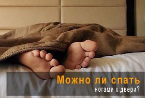 Почему нельзя кровать ставить ногами к двери