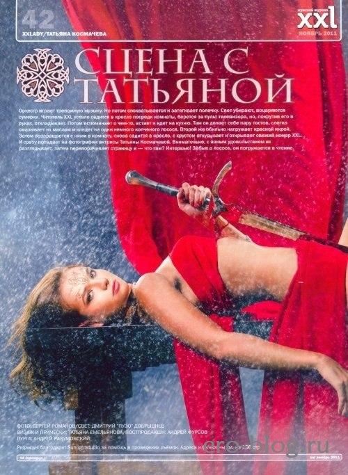 Голая обнаженная Татьяна Космачёва интимные фото звезды