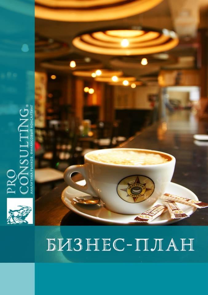 Бизнес план кофейни финансовые расчеты украина