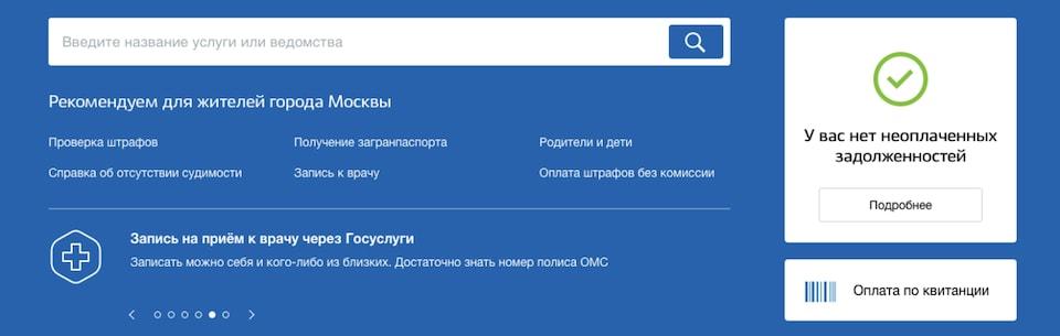 Как узнать есть ли запрет на выезд из россии за границу онлайн