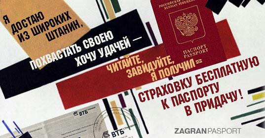 Список документов на паспорт биометрический
