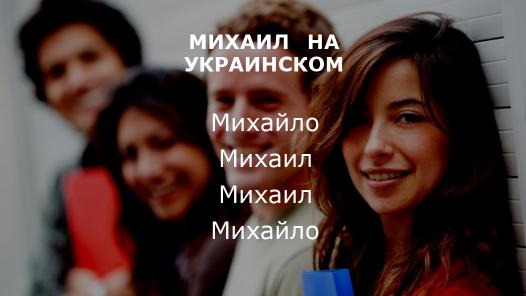Миша по украински
