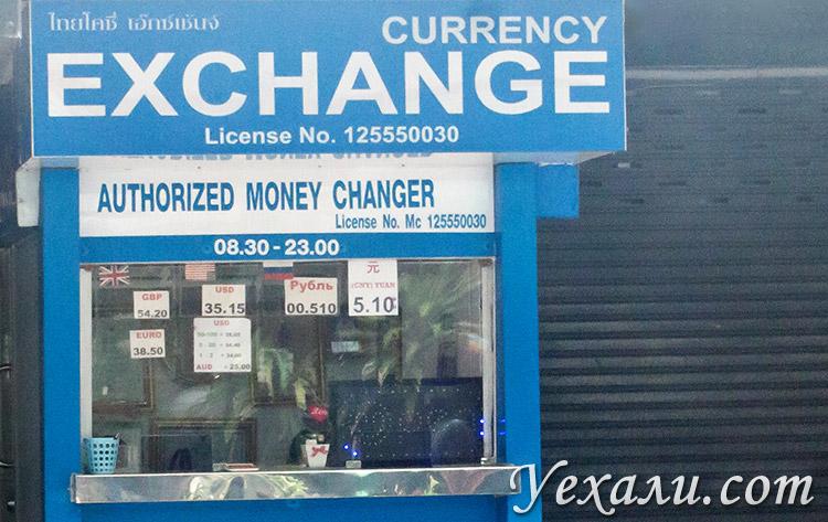 Где в Паттайе выгодно менять рубли на тайские баты. Обменники Паттайи.