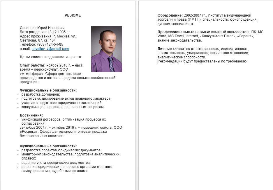 Грамотное резюме юриста образец