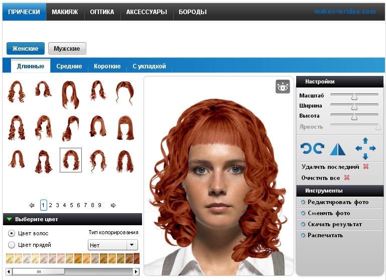 Программа подбора причёсок онлайн