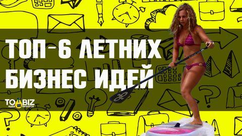 Новинки в москве бизнес