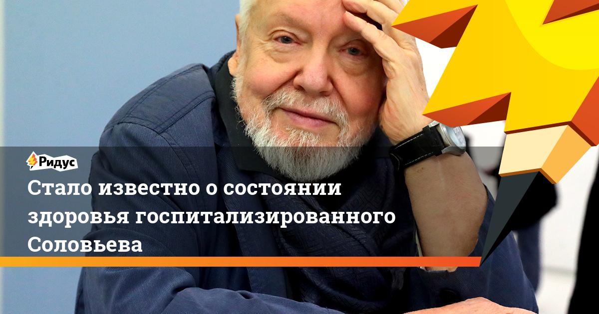 Стало известно осостоянии здоровья госпитализированного Соловьева