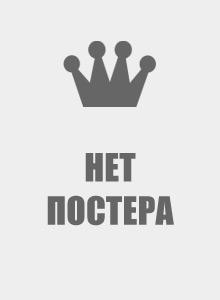 Фильм шарапова