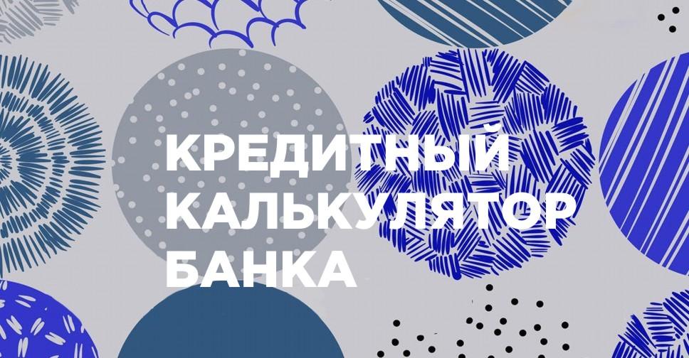 Как рассчитать кредит в сбербанке россии калькулятор