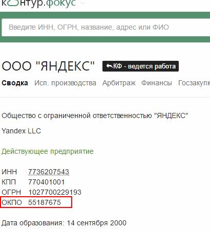 Код окпо где найти