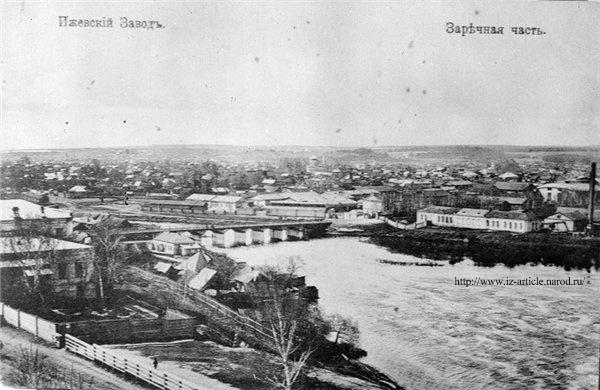 Долгий мост. Заречная часть Ижевска. Фото 1912 г.